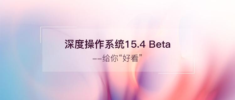 """深度操作系统15.4 Beta——给你""""好看"""""""