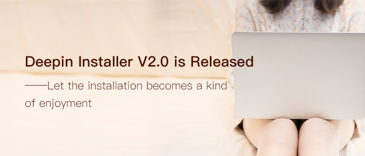 Deepin Installer V2.0 is Released —— Let the installation becomes a kind of enjoyment