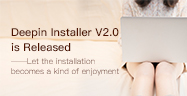 Deepin Installer V2.0 is Released —— Let the installation becomes a kind of enjoyment