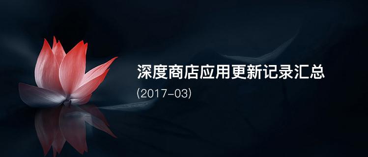 深度商店应用更新记录汇总(2017-03)