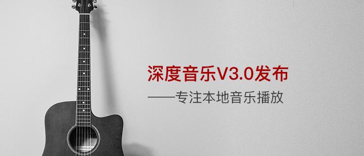 深度音乐V3.0发布——专注本地音乐播放