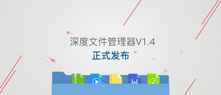 深度文件管理V1.4正式发布