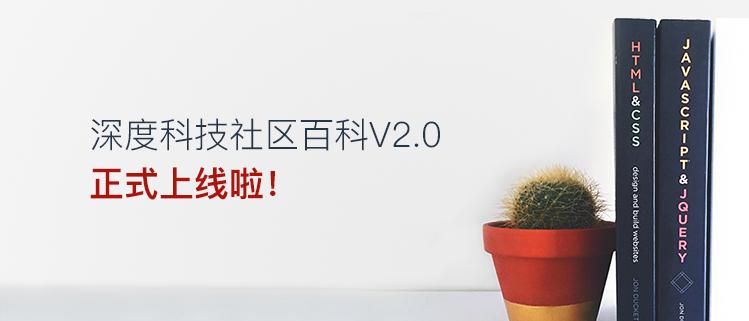 深度科技社区百科V2.0正式上线啦!