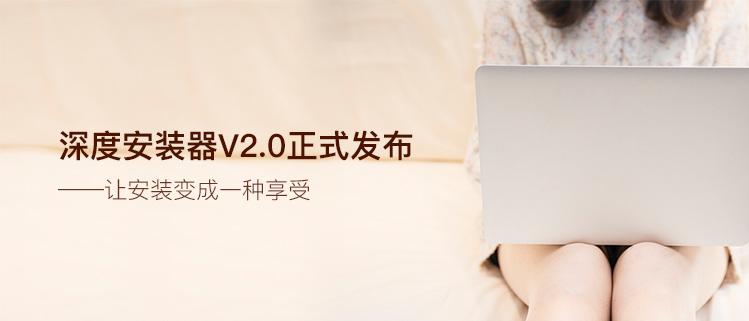 深度安装器V2.0正式发布——让安装变成一种享受