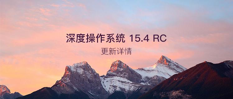 深度操作系统 15.4 RC更新详情