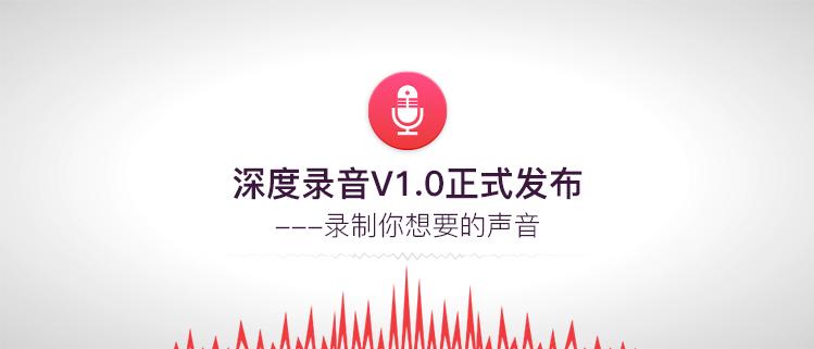 深度录音V1.0正式发布——录制你想要的声音