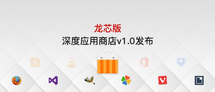 龙芯深度应用商店v1.0发布