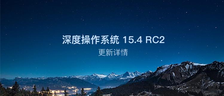 深度操作系统 15.4 RC2更新详情
