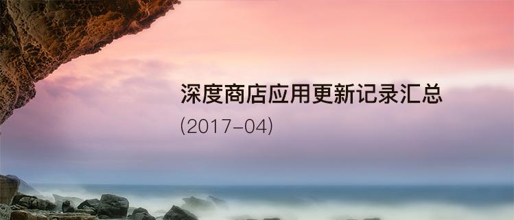 深度商店应用更新记录汇总(2017-04)