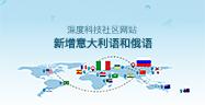 深度科技社区网站新增意大利语和俄语
