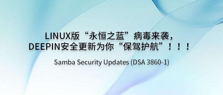 "Linux版""永恒之蓝""病毒来袭,deepin安全更新为你""保驾护航""!!!"