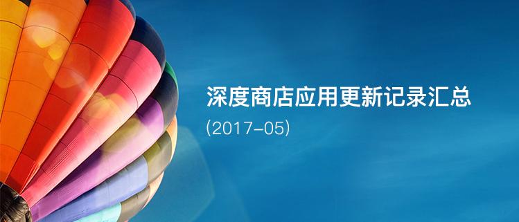 深度商店应用更新记录汇总(2017-05)
