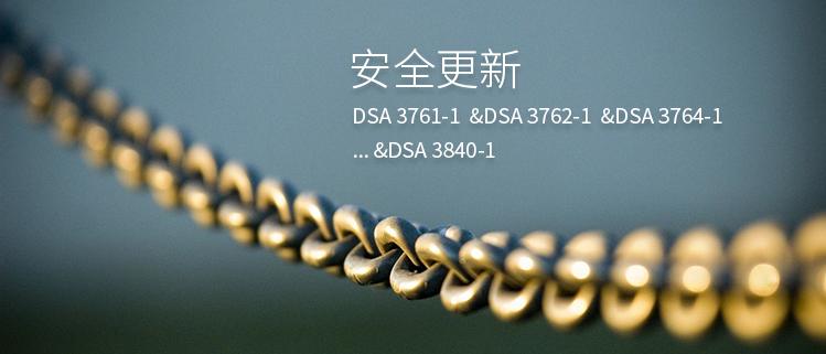 安全更新(DSA 3761-1 &DSA 3762-1 &DSA 3764-1… &DSA 3840-1)