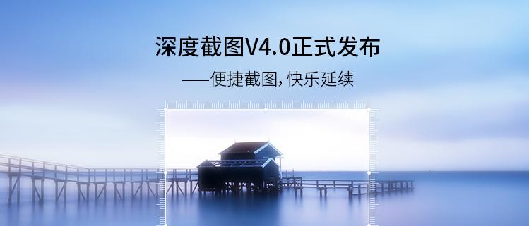 深度截图V4.0正式发布——便捷截图,快乐延续