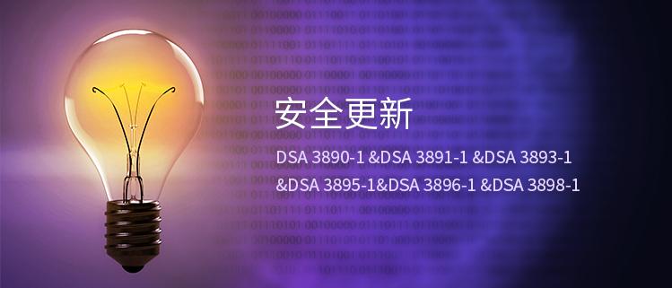 安全更新(DSA 3890-1 &DSA 3891-1 &DSA 3893-1 &DSA 3895-1&DSA 3896-1 &DSA 3898-1)