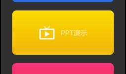 deepin-presentation-assistant-cn2