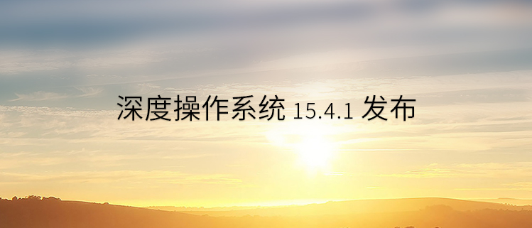 深度操作系统 15.4.1 发布