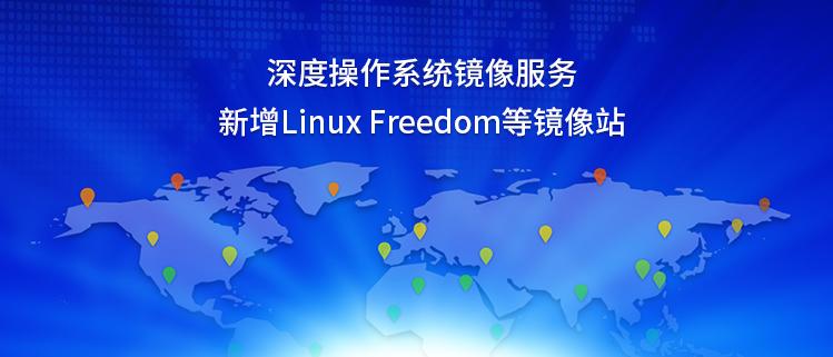 深度操作系统镜像服务新增Linux Freedom等镜像站