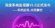 深度系统监视器V1.0正式发布——系统监视,由我掌控