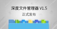 深度文件管理器V1.5正式发布