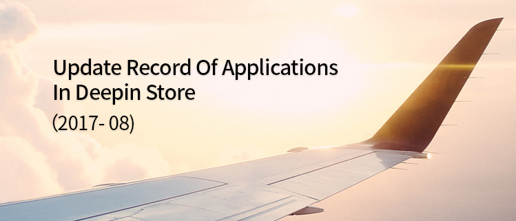 Update Record of Applications in deepin Store (2017.08)