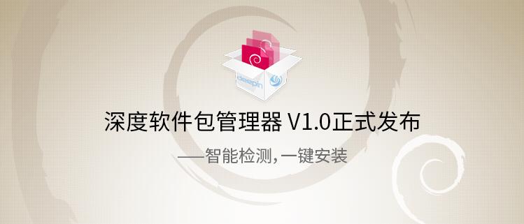 深度软件包管理器V1.0正式发布——智能检测,一键安装