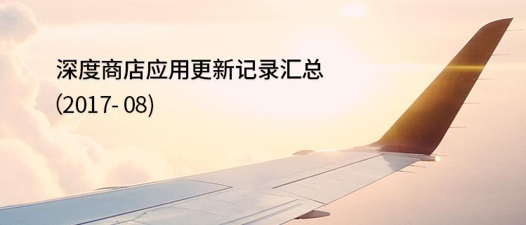 深度商店应用更新记录汇总(2017-08)