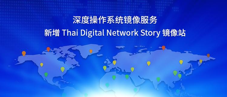 深度操作系统镜像服务新增Thai Digital Network Story镜像站