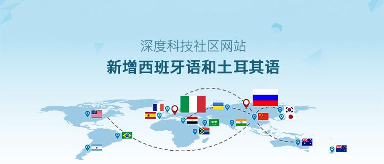 深度科技社区网站新增西班牙语和土耳其语