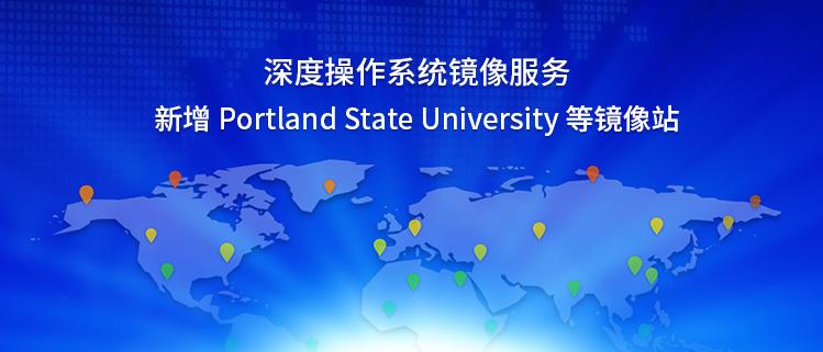 深度操作系统镜像服务新增Portland State University等镜像站