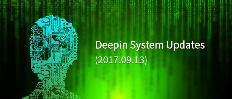 Deepin System Updates (2017.09.13)