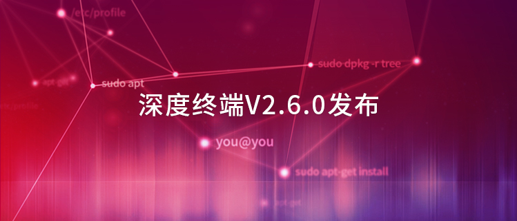 深度终端V2.6.0发布