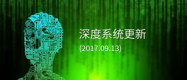 深度系统更新(2017.09.13)