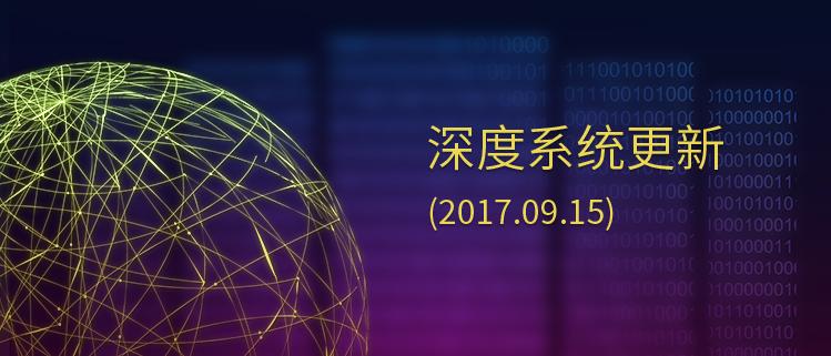 深度系统更新(2017.09.15)