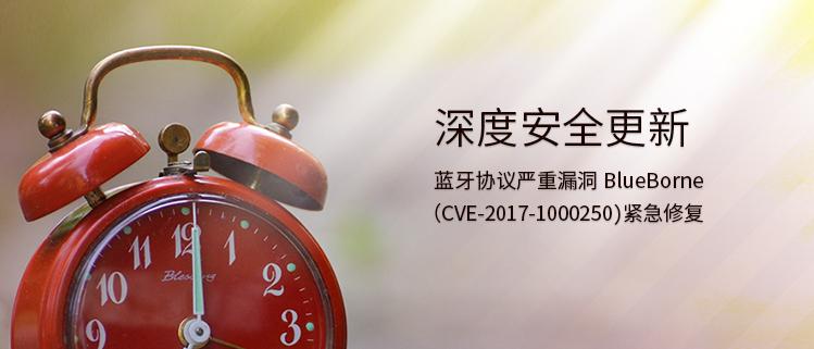 深度安全更新——蓝牙协议严重漏洞BlueBorne (CVE-2017-1000250)紧急修复