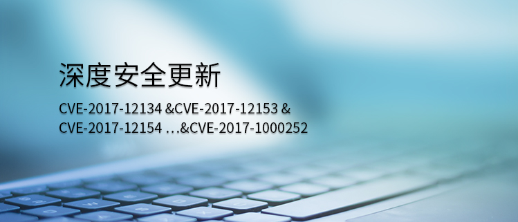 深度安全更新(CVE-2017-12134 &CVE-2017-12153 &CVE-2017-12154 …&CVE-2017-1000252)