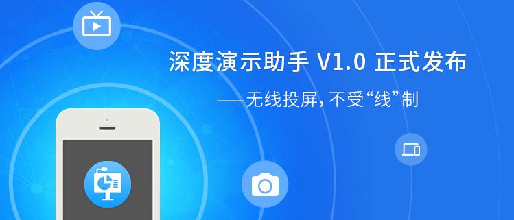 """深度演示助手V1.0正式发布——无线投屏,不受""""线""""制"""