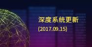 深度系统更新(2017.09.08)