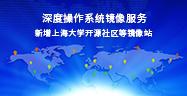 深度操作系统镜像服务新增上海大学开源社区等镜像站