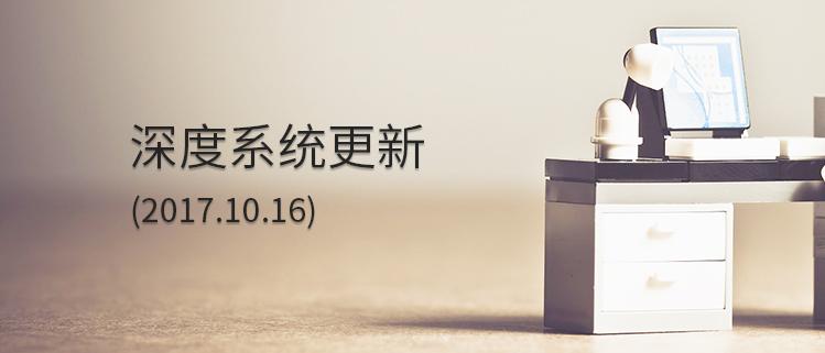 深度系统更新(2017.10.16)