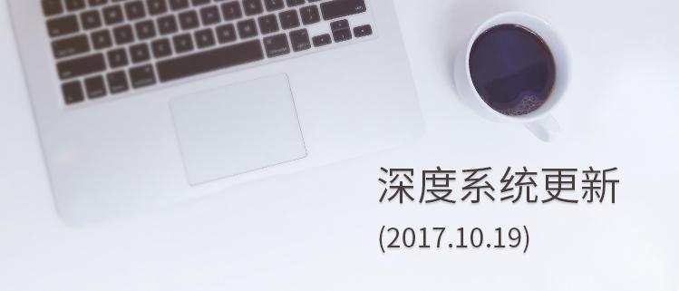 深度系统更新(2017.10.19)