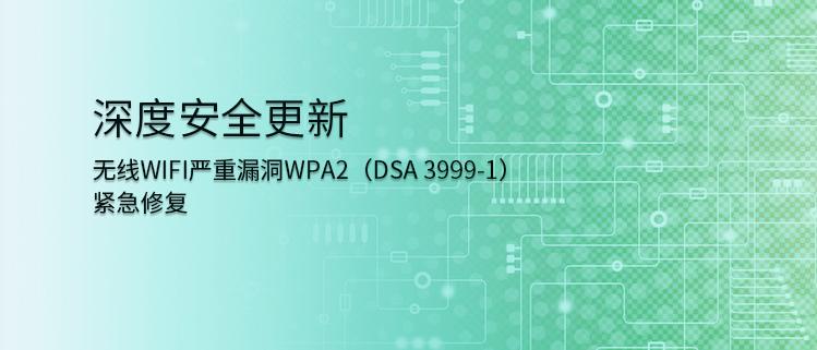 深度安全更新——无线WIFI严重漏洞WPA2(DSA 3999-1)紧急修复