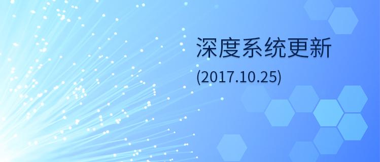 深度系统更新(2017.10.25)
