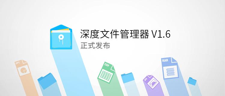 深度文件管理器V1.6正式发布