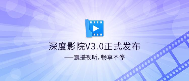 深度影院V3.0正式发布——震撼视听,畅享不停