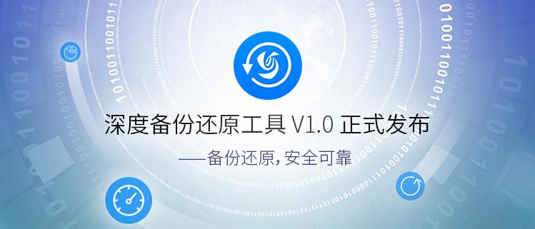 深度备份还原工具V1.0正式发布——备份还原,安全可靠
