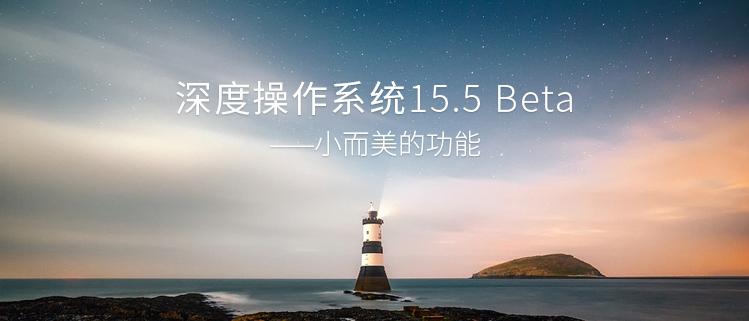 深度操作系统15.5 Beta发布——小而美的功能