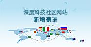 深度科技社区网站新增德语