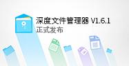 深度文件管理器V1.6.1正式发布