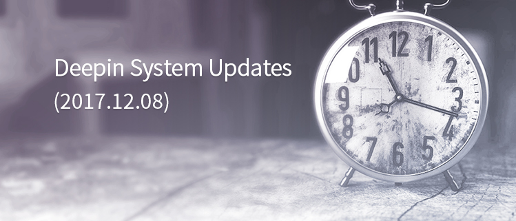 Deepin System Updates (2017.12.08)